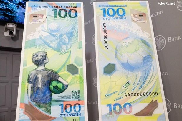 Edición especial del billete de 100 rublos para el Mundial de Rusia 2018 | Foto: ru.net